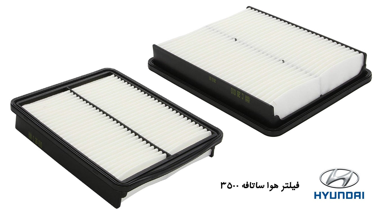 فیلتر هوا هیوندای سانتافه ۳۵۰۰ با کد فنی 281132P100