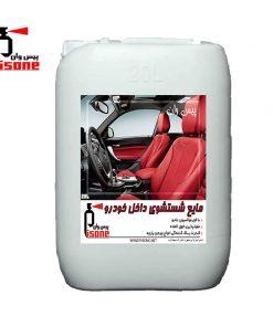 مایع شست و شوی داخل خودرو